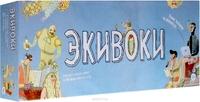 """Настольная игра """"Экивоки"""" (2-е издание)"""
